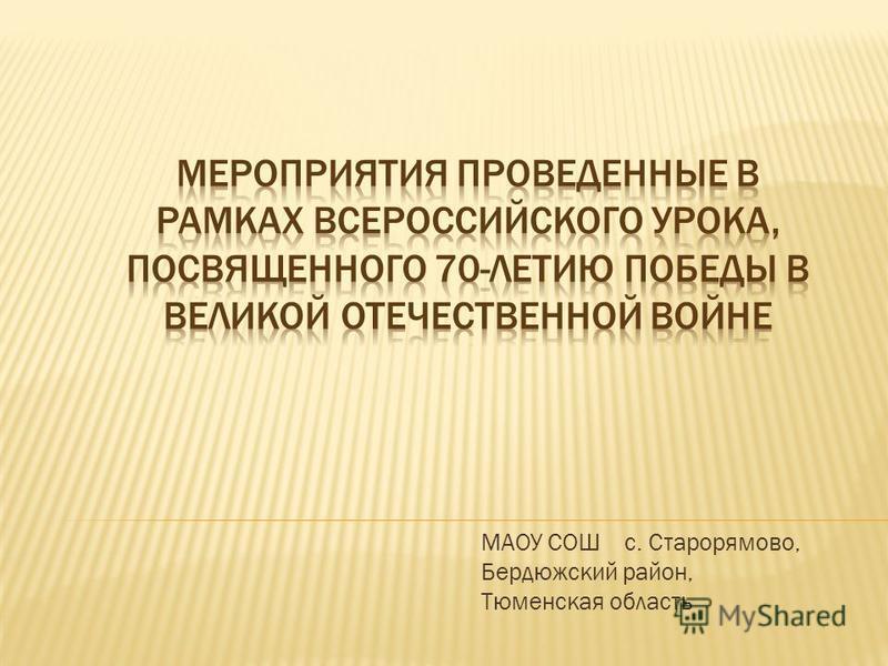 МАОУ СОШ с. Старорямово, Бердюжский район, Тюменская область