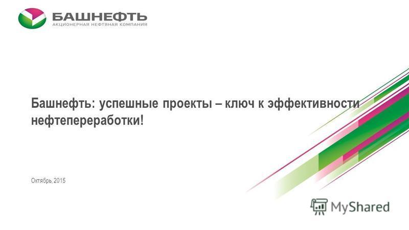 Башнефть: успешные проекты – ключ к эффективности нефтепереработки! Октябрь, 2015
