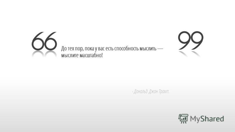 Slide GO.ru До тех пор, пока у вас есть способность мыслить мыслите масштабно! - Дональд Джон Трамп.