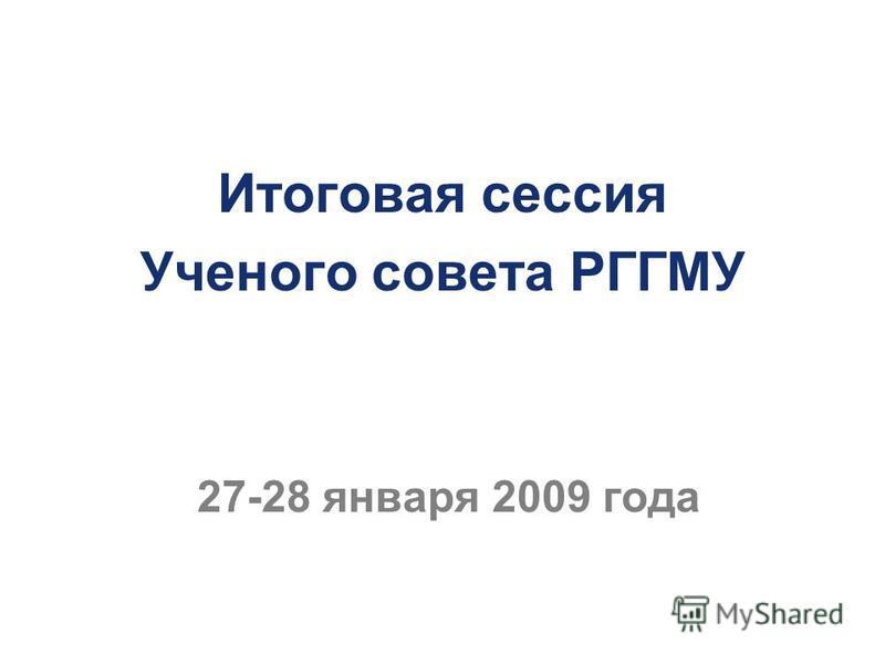 Итоговая сессия Ученого совета РГГМУ 27-28 января 2009 года