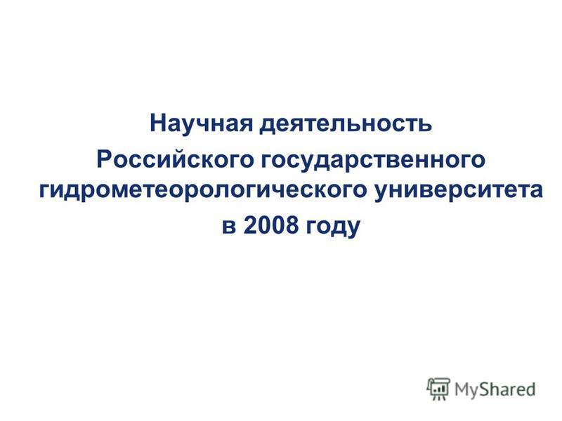 Научная деятельность Российского государственного гидрометеорологического университета в 2008 году