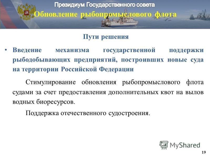 Введение механизма государственной поддержки рыбодобывающих предприятий, построивших новые суда на территории Российской Федерации Стимулирование обновления рыбопромыслового флота судами за счет предоставления дополнительных квот на вылов водных биор