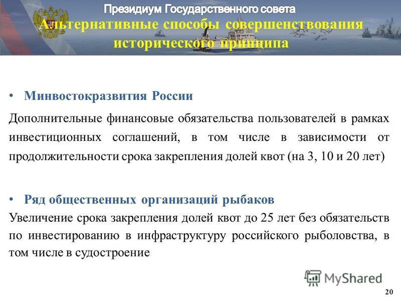 Минвостокразвития России Дополнительные финансовые обязательства пользователей в рамках инвестиционных соглашений, в том числе в зависимости от продолжительности срока закрепления долей квот (на 3, 10 и 20 лет) Ряд общественных организаций рыбаков Ув