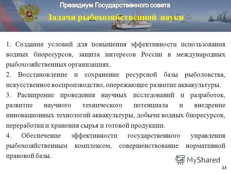1. Создание условий для повышения эффективности использования водных биоресурсов, защита интересов России в международных рыбохозяйственных организациях. 2. Восстановление и сохранение ресурсной базы рыболовства, искусственное воспроизводство, опереж