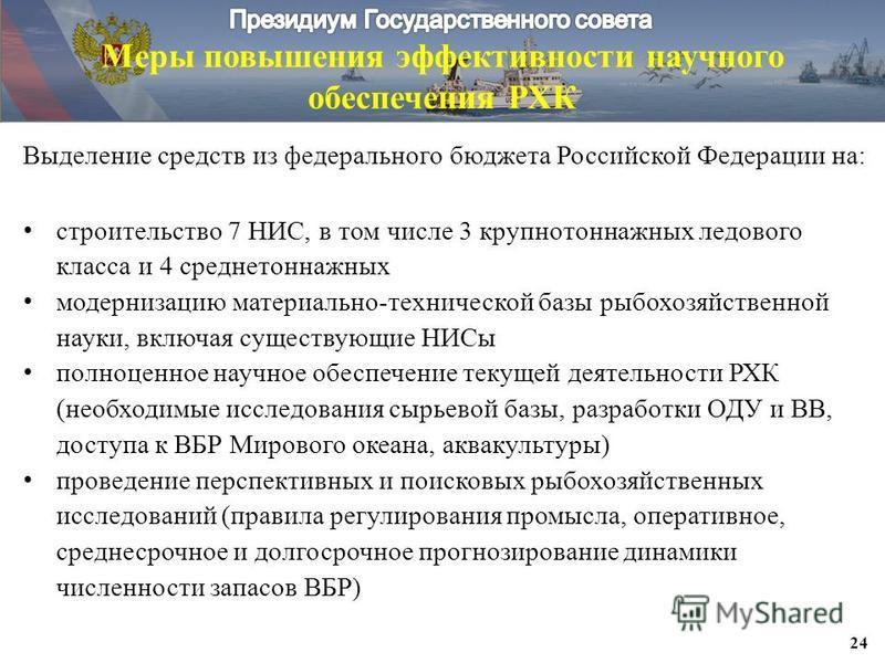 Выделение средств из федерального бюджета Российской Федерации на: строительство 7 НИС, в том числе 3 крупнотоннажных ледового класса и 4 среднетоннажных модернизацию материально-технической базы рыбохозяйственной науки, включая существующие НИСы пол