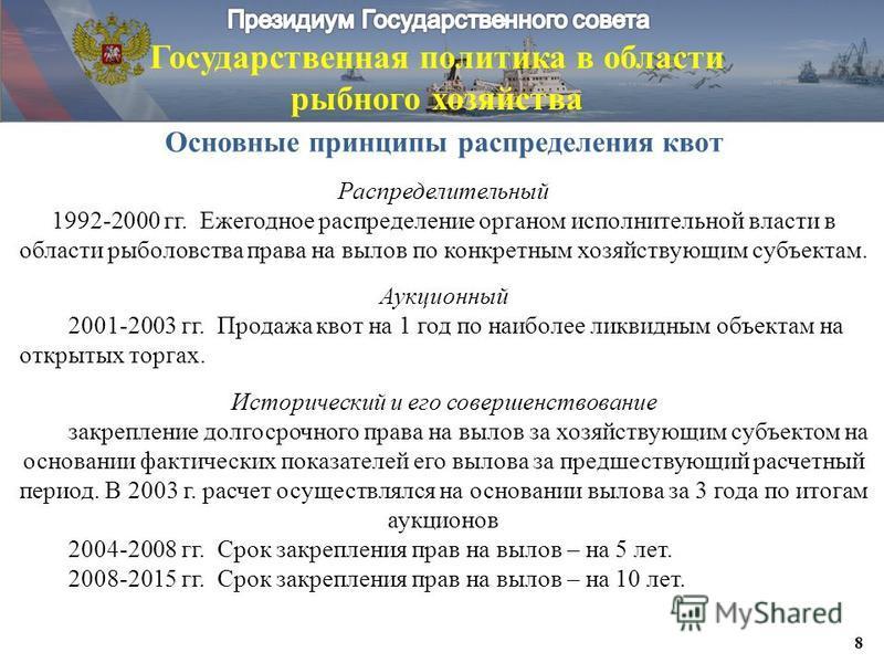 Основные принципы распределения квот Распределительный 1992-2000 гг. Ежегодное распределение органом исполнительной власти в области рыболовства права на вылов по конкретным хозяйствующим субъектам. Аукционный 2001-2003 гг. Продажа квот на 1 год по н