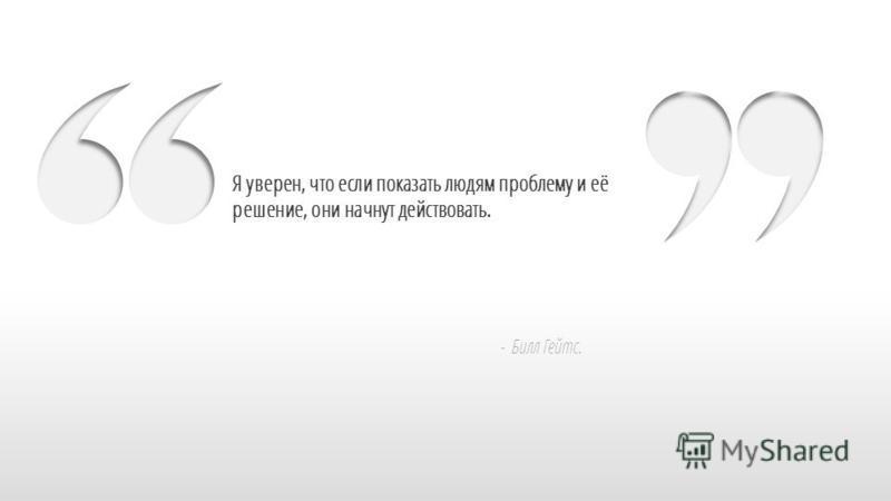 Slide GO.ru - Билл Гейтс. Я уверен, что если показать людям проблему и её решение, они начнут действовать.