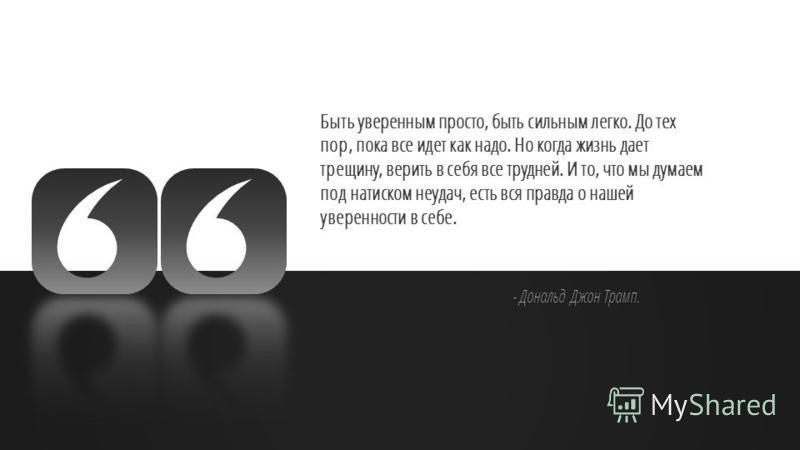 Slide GO.ru Быть уверенным просто, быть сильным легко. До тех пор, пока все идет как надо. Но когда жизнь дает трещину, верить в себя все трудней. И то, что мы думаем под натиском неудач, есть вся правда о нашей уверенности в себе. - Дональд Джон Тра