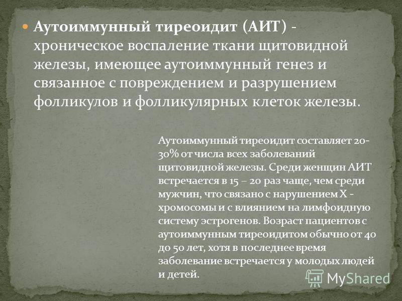 Тиреоидит