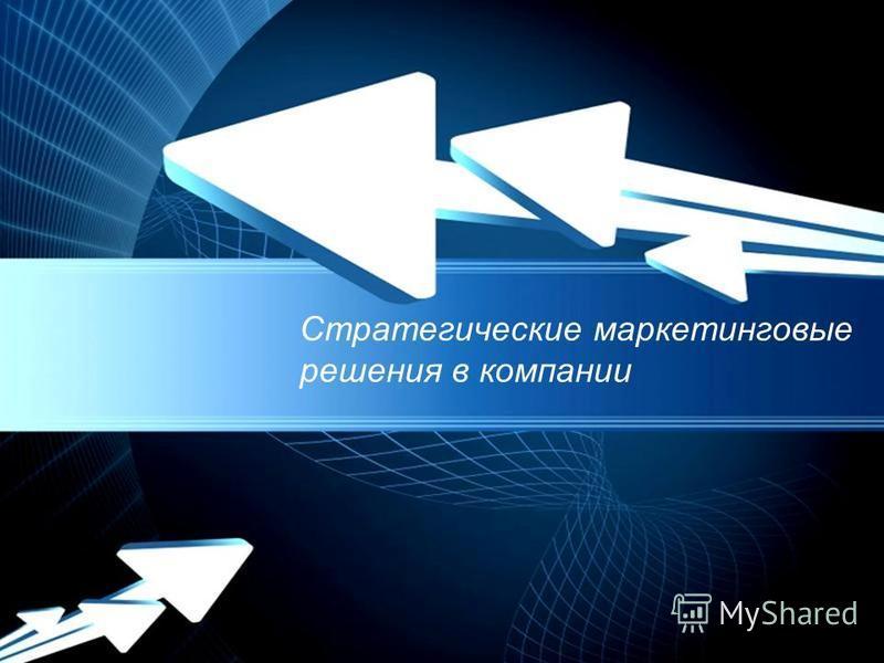 Powerpoint Templates Page 1 Powerpoint Templates Стратегические маркетинговые решения в компании