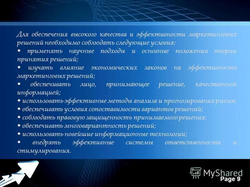 Powerpoint Templates Page 9 Для обеспечения высокого качества и эффективности маркетинговых решений необходимо соблюдать следующие условия: применять научные подходы и основные положения теории принятия решений; изучать влияние экономических законов