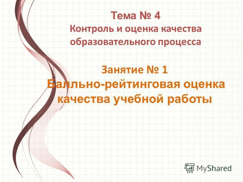 Тема 4 Контроль и оценка качества образовательного процесса Занятие 1 Балльно-рейтинговая оценка качества учебной работы