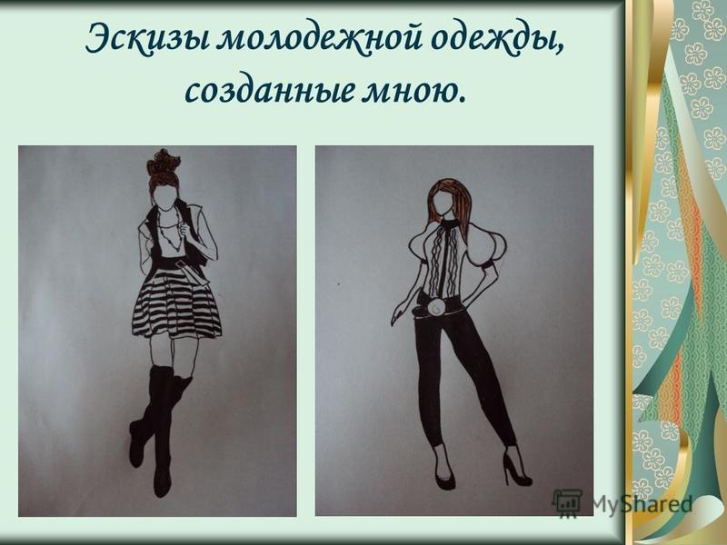 Эскизы молодежной одежды, созданные мною.