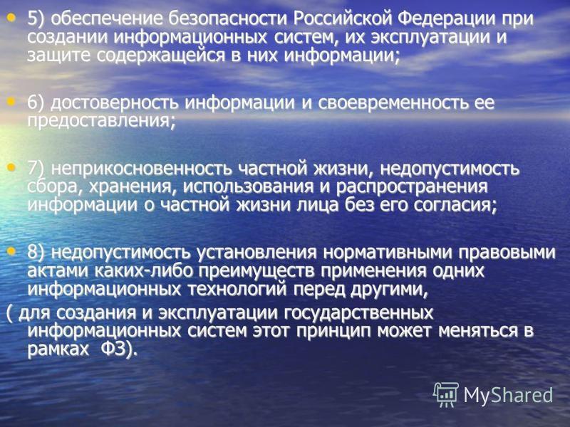 5) обеспечение безопасности Российской Федерации при создании информационных систем, их эксплуатации и защите содержащейся в них информации; 5) обеспечение безопасности Российской Федерации при создании информационных систем, их эксплуатации и защите