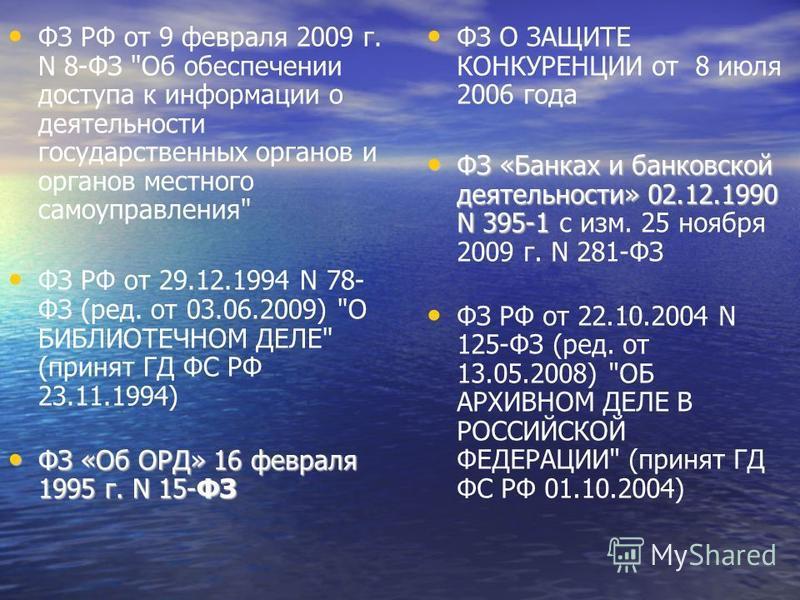 ФЗ РФ от 9 февраля 2009 г. N 8-ФЗ