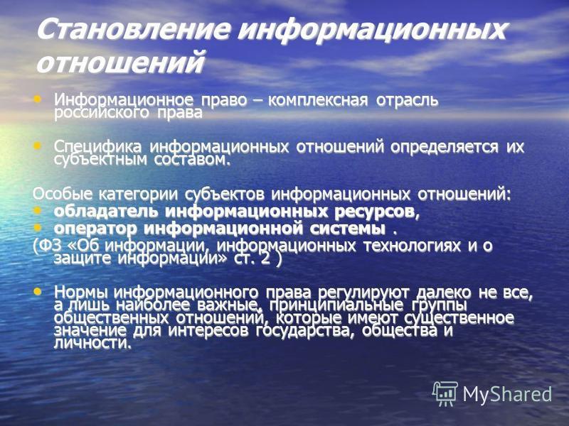 Становление информационных отношений Информационное право – комплексная отрасль российского права Информационное право – комплексная отрасль российского права Специфика информационных отношений определяется их субъектным составом. Специфика информаци