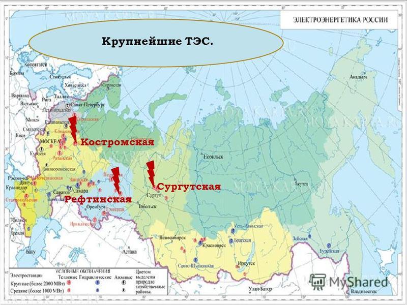 Крупнейшие ТЭС. Костромская Рефтинская Сургутская