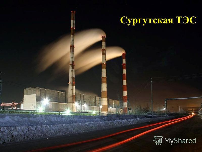 Сургутская ТЭС