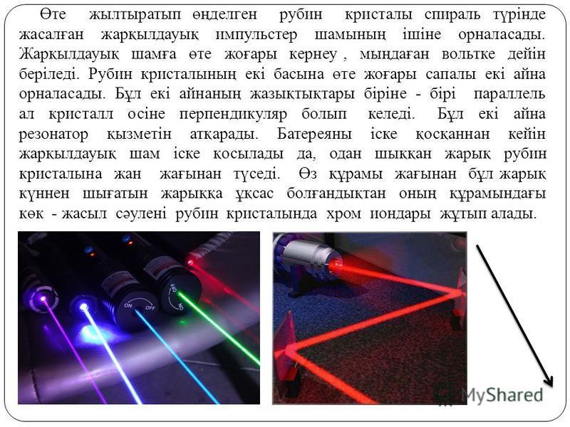 Өте жылтыратып өңделген рубин кристаллы спираль түрінде жасалған жарқылдауық импульс тер шармының ішіне орналасады. Жарқылдауық шармға өте жоғары кернеу, мыңдаған вольске дейін беріледі. Рубин кристаллының екі басы на өте жоғары запалы екі айна орнал
