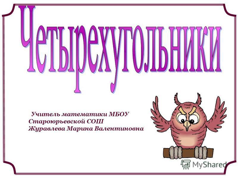 Учитель математики МБОУ Староюрьевской СОШ Журавлева Марина Валентиновна