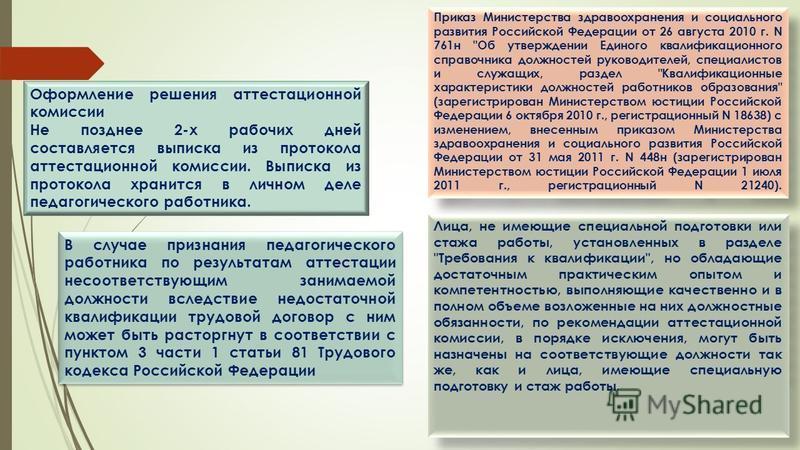 Приказ Министерства здравоохранения и социального развития Российской Федерации от 26 августа 2010 г. N 761 н