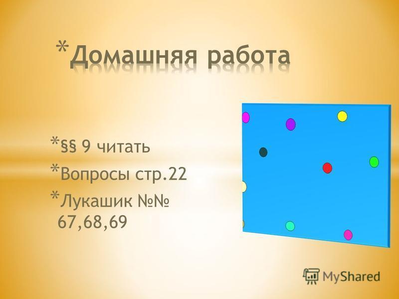 * §§ 9 читать * Вопросы стр.22 * Лукашик 67,68,69