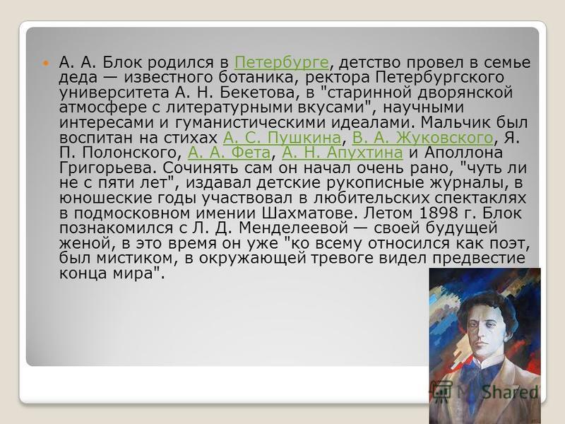 А. А. Блок родился в Петербурге, детство провел в семье деда известного ботаника, ректора Петербургского университета А. Н. Бекетова, в