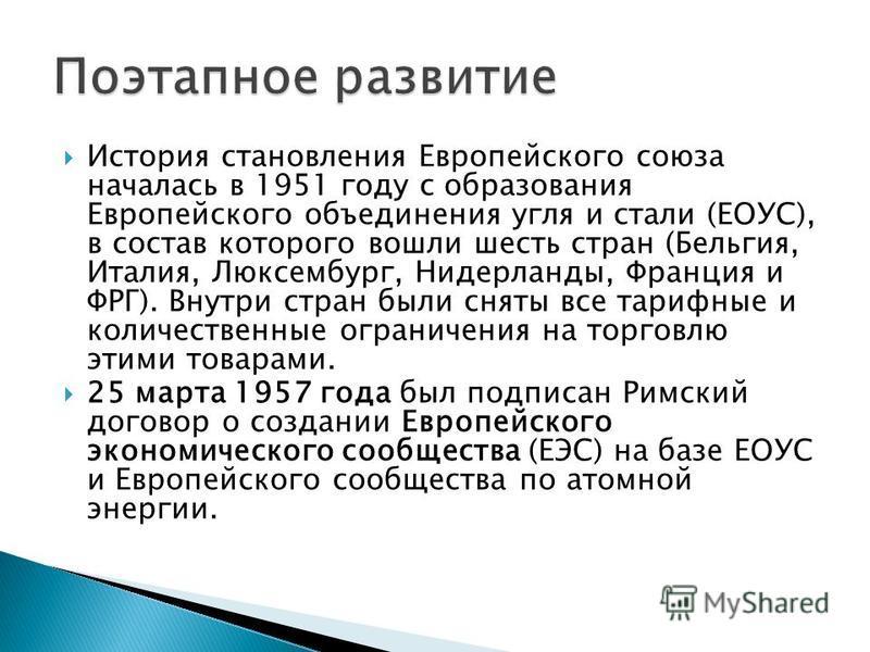 Римский Договор 1957 Года Статья 119