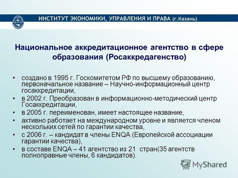 создано в 1995 г. Госкомитетом РФ по высшему образованию, первоначальное название – Научно-информационный центр гос аккредитации, в 2002 г. Преобразован в информационно-методический центр Госаккредитации, в 2005 г. переименован, имеет настоящее назва