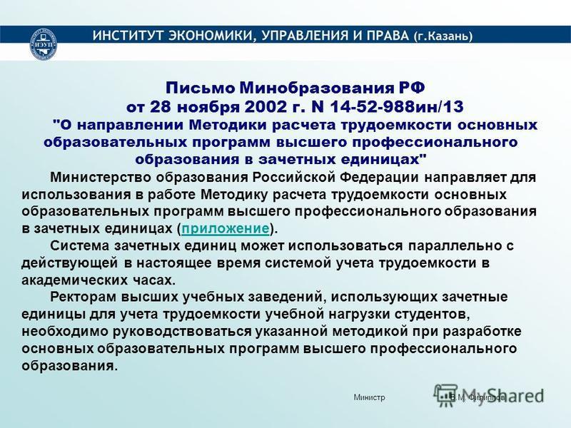 Письмо Минобразования РФ от 28 ноября 2002 г. N 14-52-988 ин/13