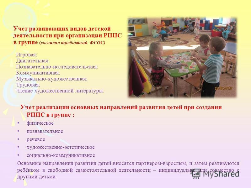 Учет развивающих видов детской деятельности при организации РППС в группе (согласно требований ФГОС) Игровая; Двигательная; Познавательно-исследовательская; Коммуникативная; Музыкально-художественная; Трудовая; Чтение художественной литературы. Учет