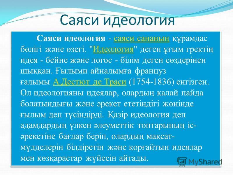 Саяси идеология Саяси идеология - саяси сананың құрамдас бөлігі және өзегі.