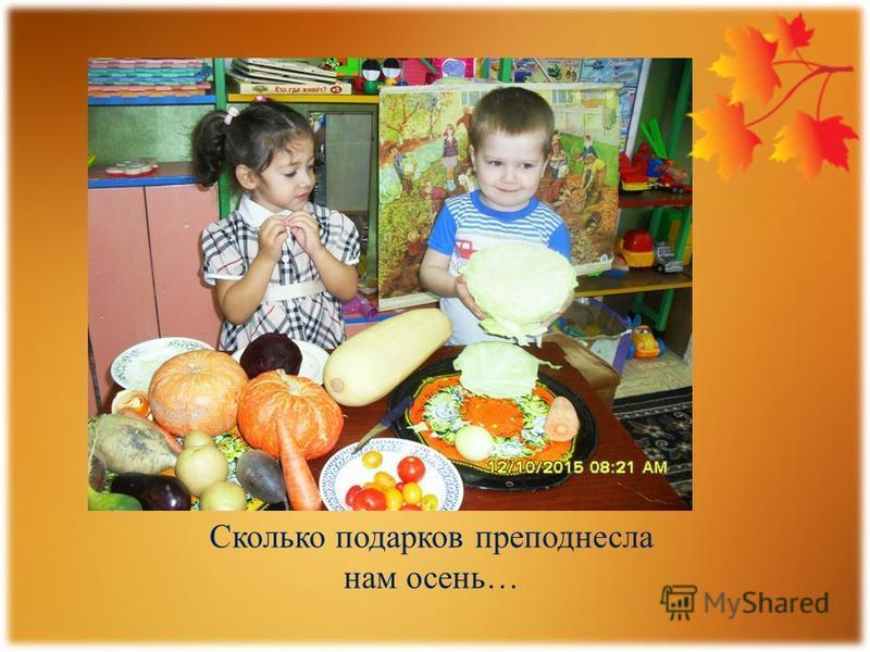 Сколько подарков преподнесла нам осень…