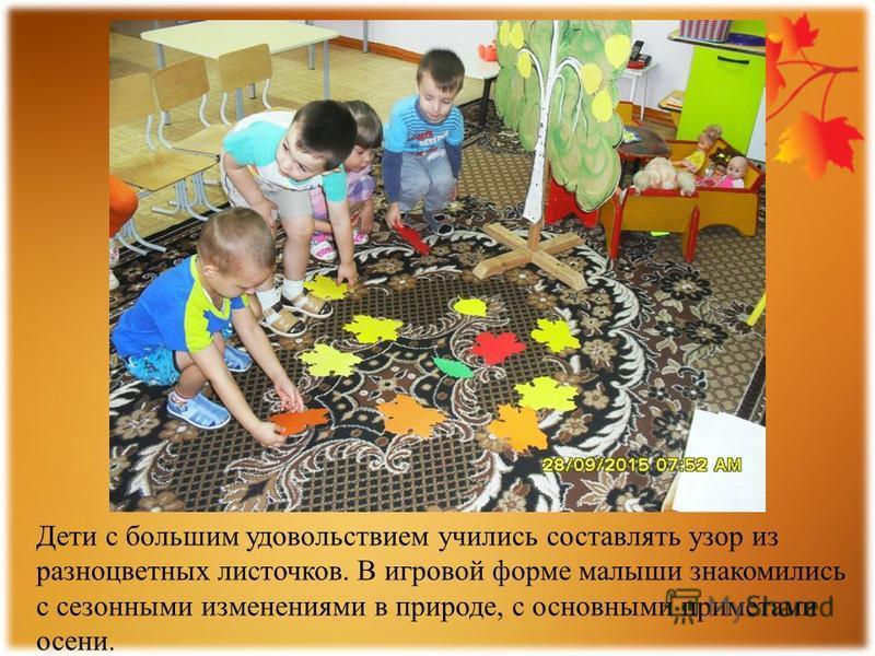 Дети с большим удовольствием учились составлять узор из разноцветных листочков. В игровой форме малыши знакомились с сезонными изменениями в природе, с основными приметами осени.