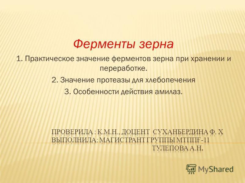 Ферменты зерна 1. Практическое значение ферментов зерна при хранении и переработке. 2. Значение протеазы для хлебопечения 3. Особенности действия амилаз.