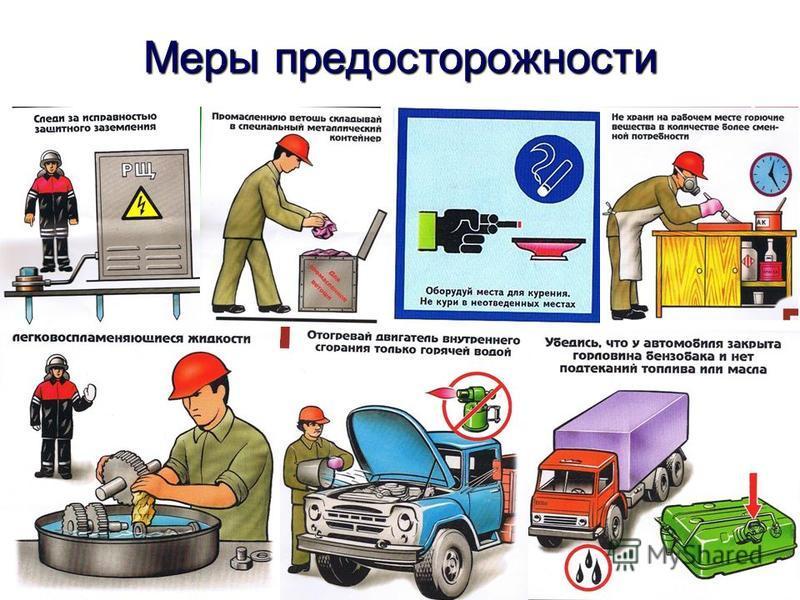 Меры предосторожности