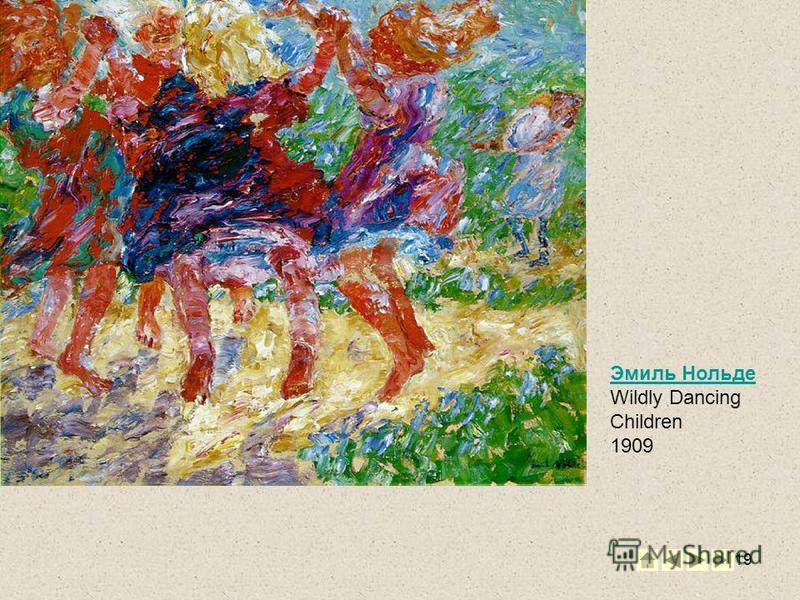 19 Эмиль Нольде Эмиль Нольде Wildly Dancing Children 1909