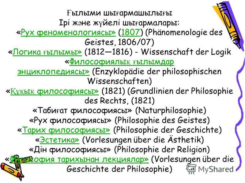 Ғ ылыми шы ғ армашылы ғ ы Ірі ж ә не ж ү йелі шы ғ армалары: «Рух феноменологиясы» (1807) (Phänomenologie des Geistes, 1806/07) «Логика ғ ылымы» (18121816) - Wissenschaft der Logik «Философиялы қ ғ ылымдар энциклопедиясы» (Enzyklopädie der philosophi