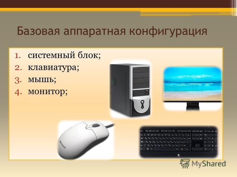Базовая аппаратная конфигурация 1. системный блок; 2.клавиатура; 3.мышь; 4.монитор;