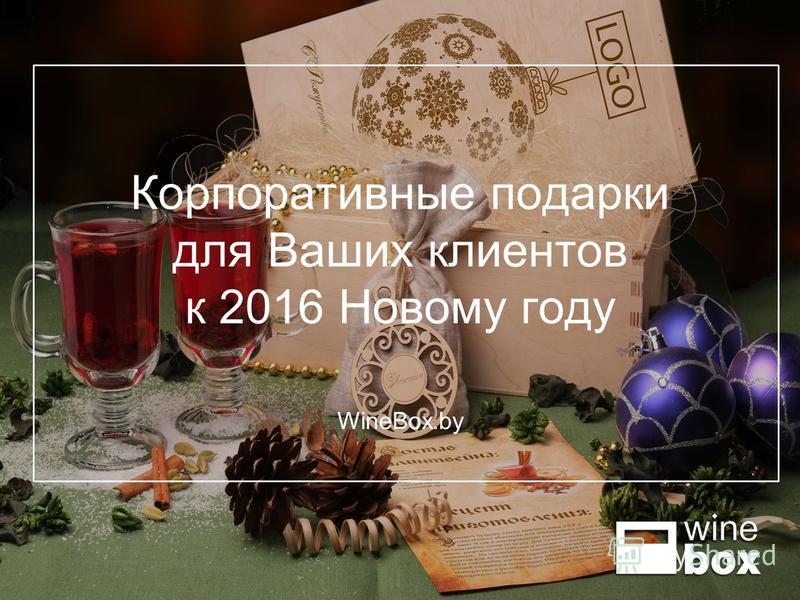 Корпоративные подарки для Ваших клиентов к 2016 Новому году WineBox.by