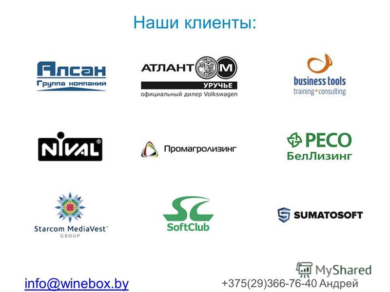 Наши клиенты: info@winebox.by +375(29)366-76-40 Андрей
