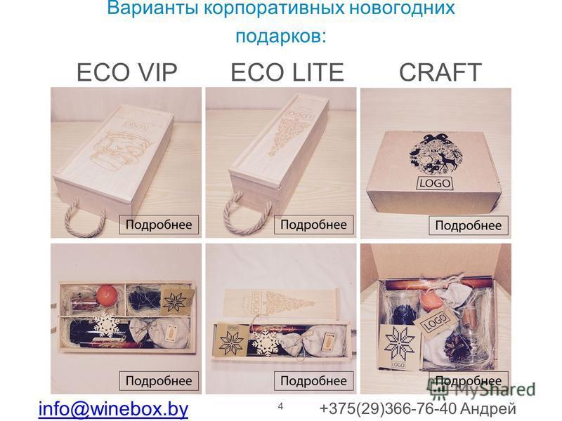 4 ECO VIPECO LITECRAFT Варианты корпоративных новогодних подарков: info@winebox.by +375(29)366-76-40 Андрей