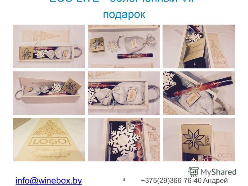 6 ECO LITE - облегченный VIP подарок info@winebox.by +375(29)366-76-40 Андрей