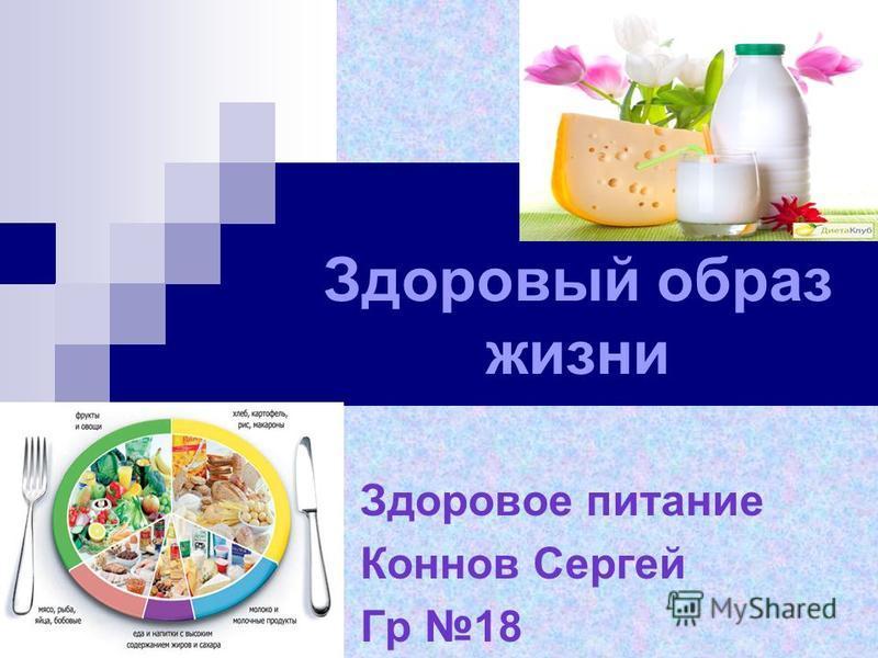 Здоровый образ жизни Здоровое питание Коннов Сергей Гр 18