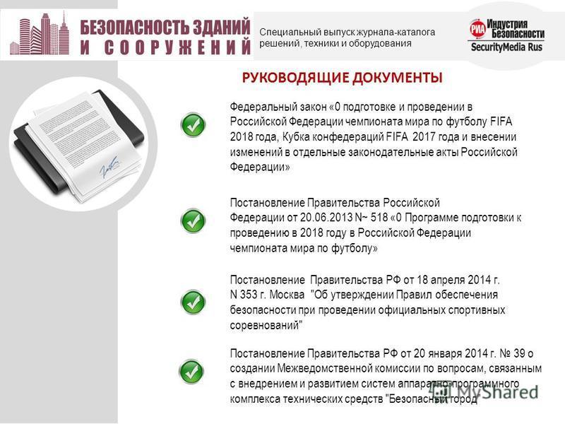 РУКОВОДЯЩИЕ ДОКУМЕНТЫ Постановление Правительства РФ от 18 апреля 2014 г. N 353 г. Москва