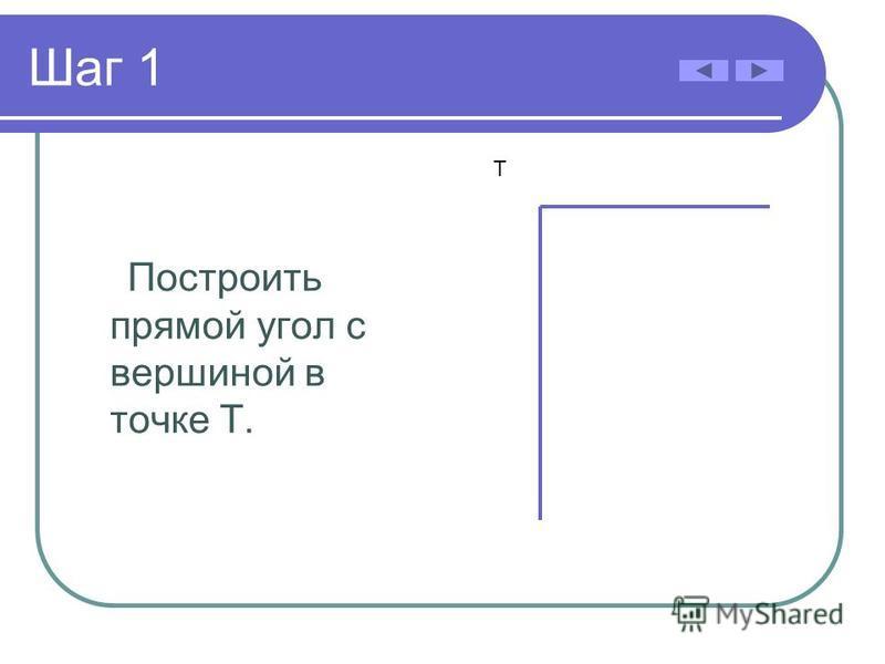 Шаг 1 Построить прямой угол с вершиной в точке Т. Т