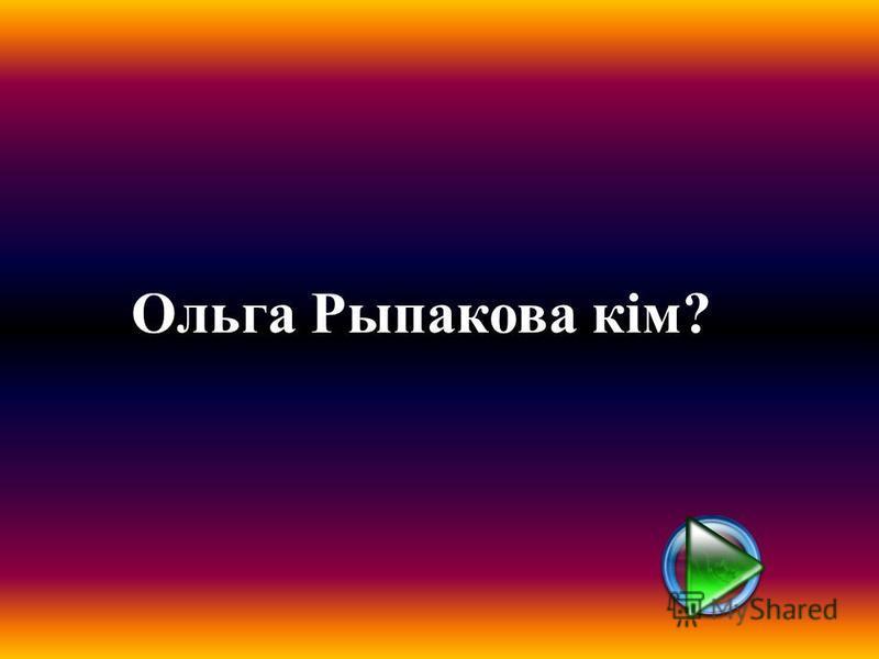 Борис Александров және Ольга Рыпакова атында.