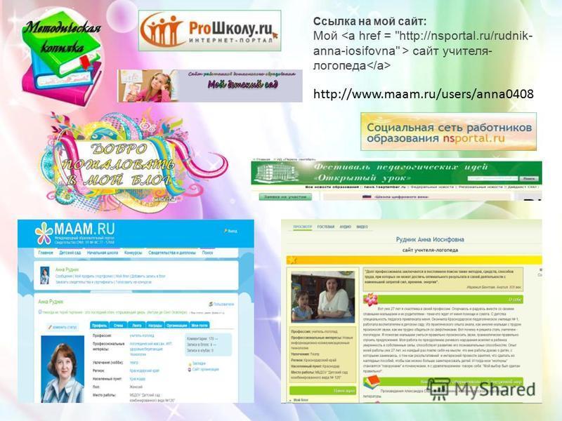 Ссылка на мой сайт: Мой сайт учителя- логопеда http://www.maam.ru/users/anna0408