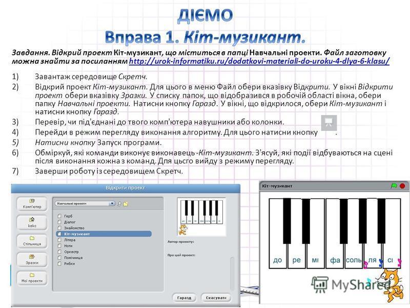 Завдання. Відкрий проект Кіт-музикант, що міститься в папці Навчальні проекти. Файл заготовку можна знайти за посиланням http://urok-informatiku.ru/dodatkovi-materiali-do-uroku-4-dlya-6-klasu/http://urok-informatiku.ru/dodatkovi-materiali-do-uroku-4-