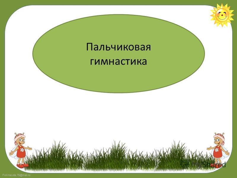 FokinaLida.75@mail.ru Пальчиковая гимнастика